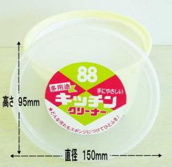キッチンクリーナー(1kg)サイズ:直径15cm 高さ9cm